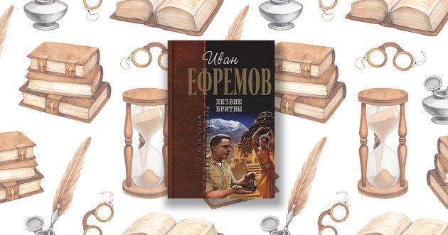 «Лезвие бритвы», Иван Антонович Ефремов