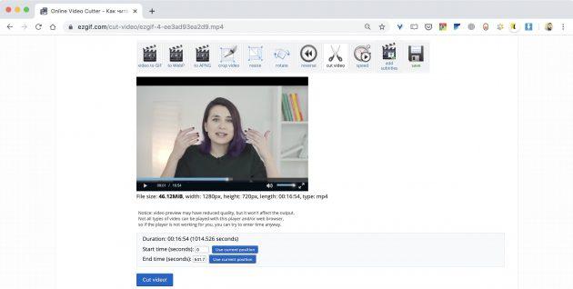обрезать видео онлайн бесплатно: Ezgif.com