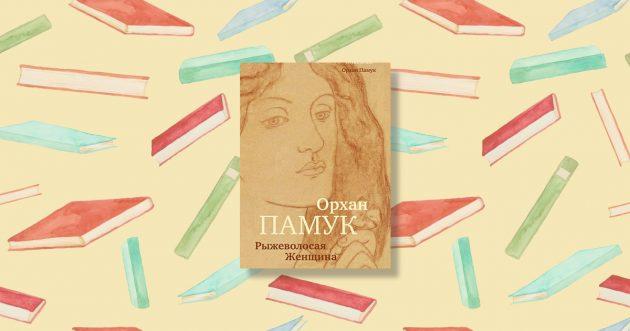 «Рыжеволосая Женщина», Орхан Памук