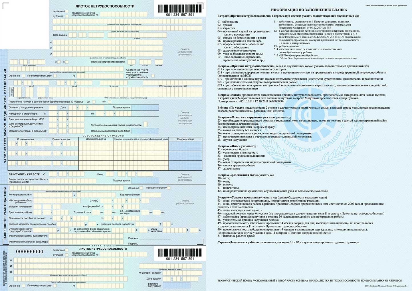 Как рассчитать больничный лист в 2011 пример по новому Медицинская справка для работы с гостайной Угрешская