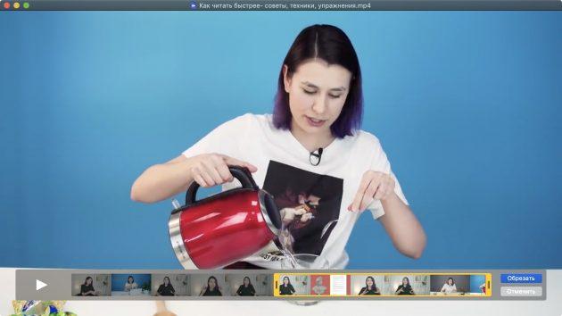 как обрезать видео на маке: QuickTime Player