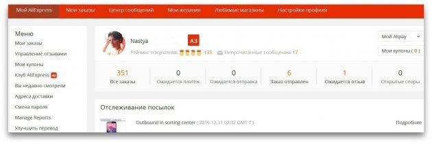 Клуб AliExpress: рейтинг покупателя