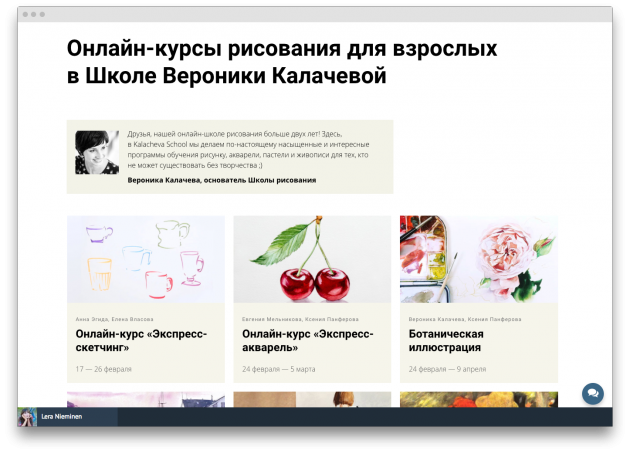 Онлайн-курсы рисования: Школа Вероники Калачевой