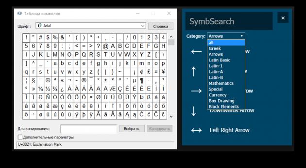 Сравнение SymbSearch с таблицей символов
