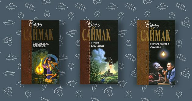 Романы Клиффорда Саймака