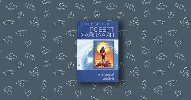 «Звёздный десант», Роберт Хайнлайн