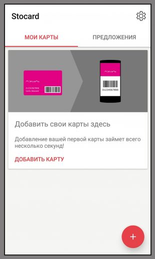 3 приложения, с которыми вы забудете о пластиковых картах скидок рекомендации