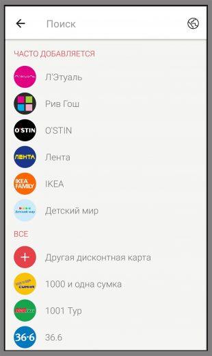 Stocard: список компаний