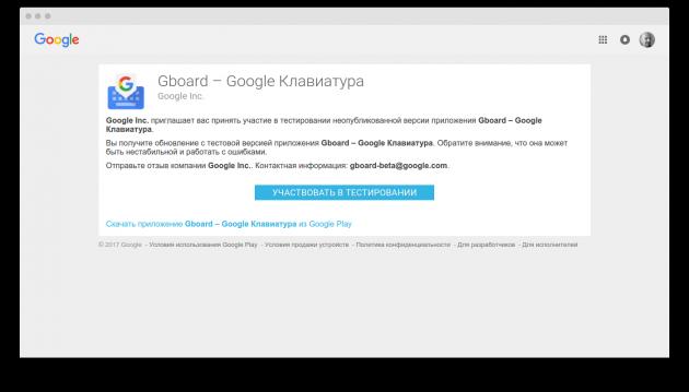 Вышла новая версия клавиатуры Gboard с функцией моментального перевода