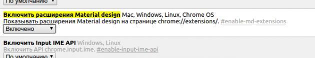 Chrome Material Design, список расширений