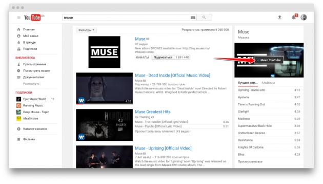 Музыка на YouTube : Микс YouTube