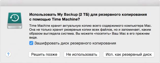 Как сделать бэкап на macOS