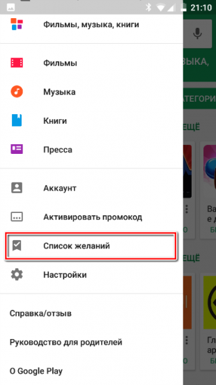 Google Play: список желаний
