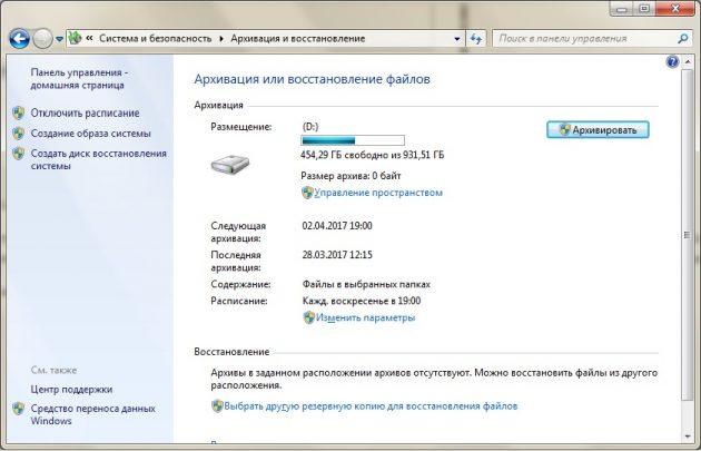 Как сделать бэкап на Windows 7