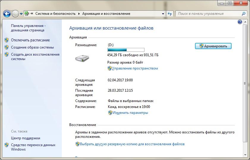 Как сделать бэкап windows 7