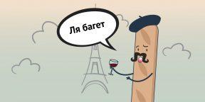 5 полезных YouTube-каналов для изучения французского языка