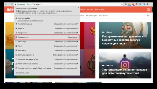 всплывающие уведомления: Chrome 4