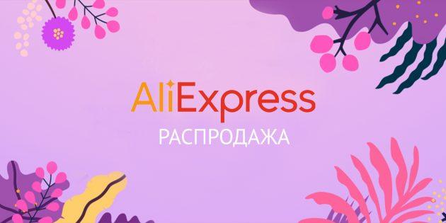 Лучшие находки с распродажи AliExpress «Нам 7 лет»