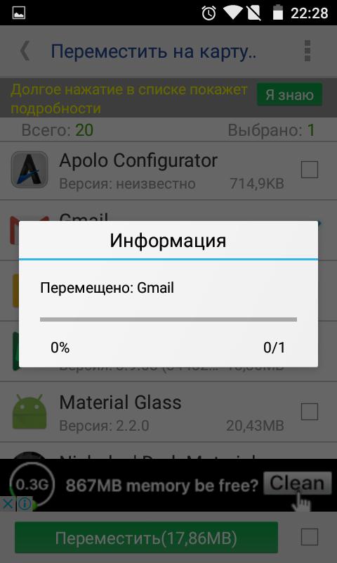 Перенести файлы на карту памяти