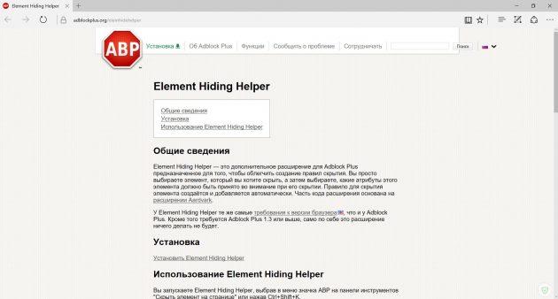 Element Hiding Helper