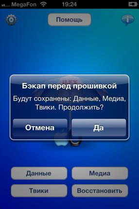iLex для iOS