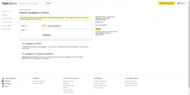 Как узнать задолженность по налогам: «Яндекс.Деньги»