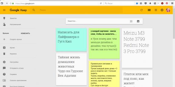 Заметки из Google Keep теперь легко перенести в Google Docs