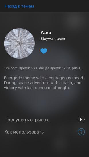 Staywalk: музыкальные темы