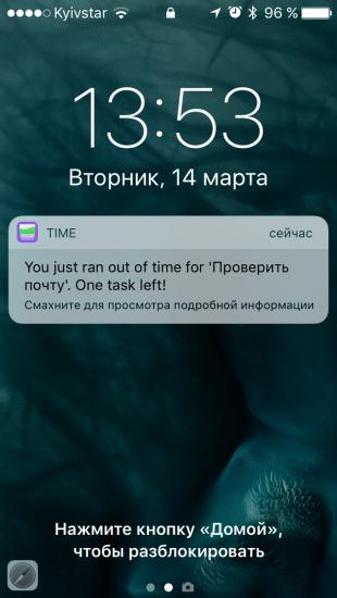 Time: виджет на экране блокировки