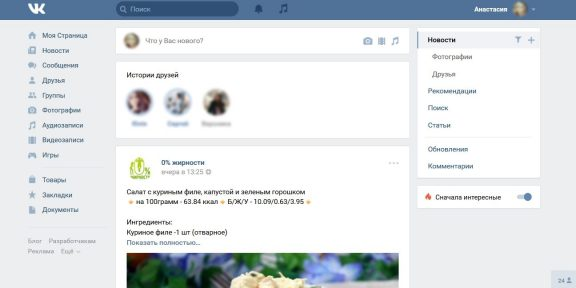 Как удалить истории друзей из ленты новостей «ВКонтакте»