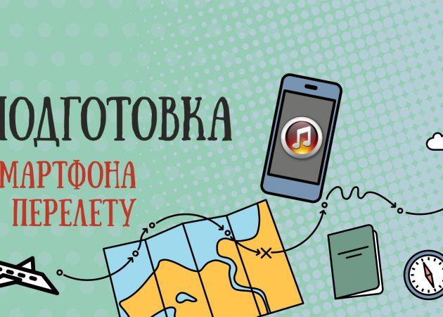 Как подготовить себя и свой смартфон к долгому перелёту
