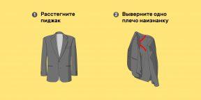 Как свернуть пиджак, чтобы он не помялся