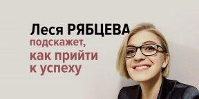 Подотри сопли, чувак: как прийти к успеху — советы Леси Рябцевой