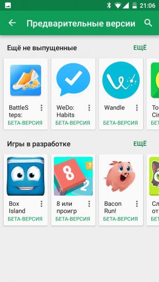 Google Play: предварительные версии