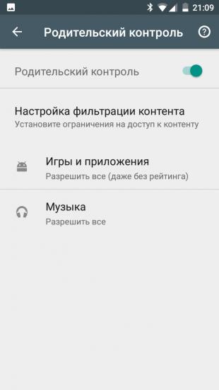 Google Play: родительский контроль