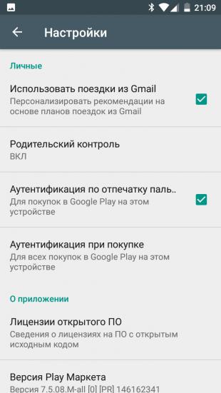 Google Play: настройки