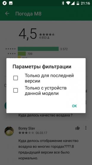 Google Play: параметры фильтрации