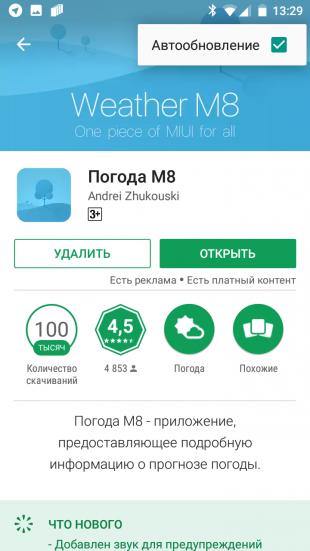Google Play: автообновление
