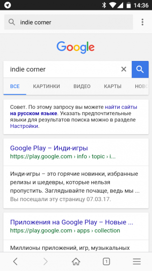 Google Play: Indie Corner