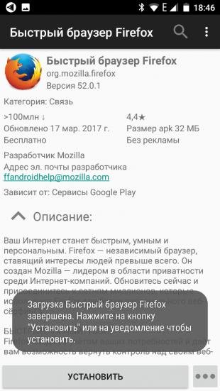 Yalp Store: установка программ