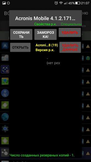 Titanium Backup для Android
