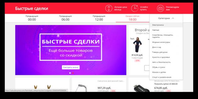 Распродажа AliExpress: раздел «Быстрые сделки»