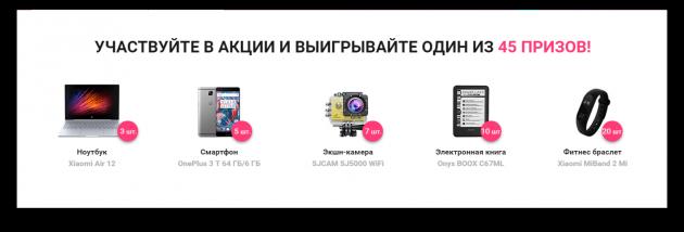 Подарки LetyShops