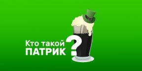 В России отмечают День святого Патрика. С чего вдруг и что это за праздник вообще?