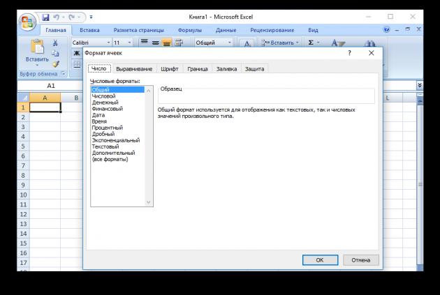 горячие клавиши Microsoft Excel