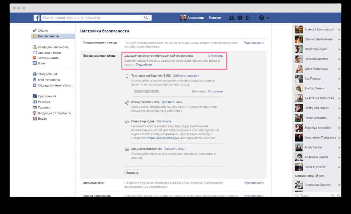Двухфакторная авторизация в Facebook