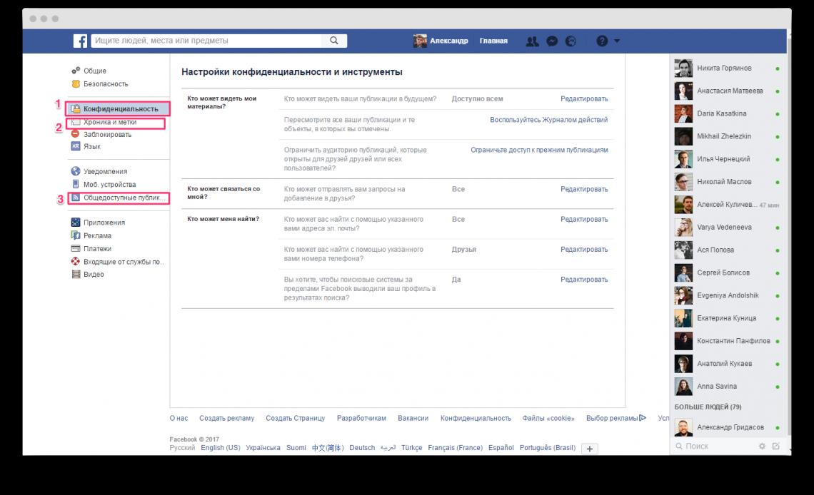 Настройки конфиденциальности в Facebook