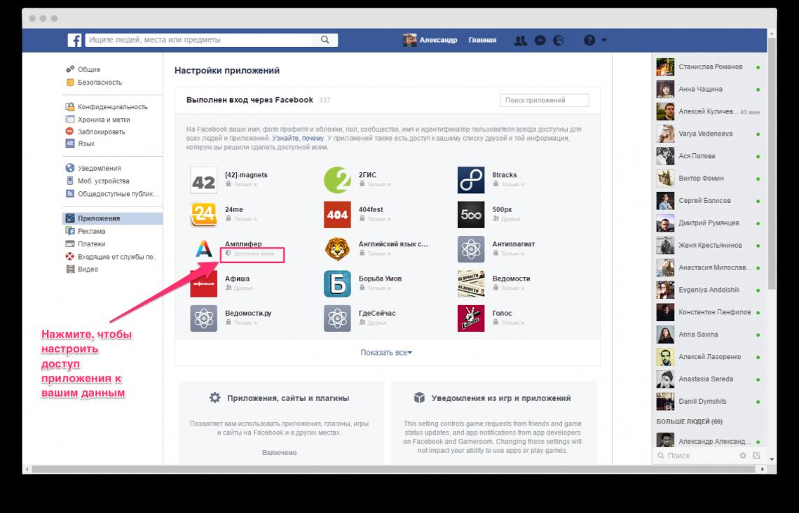 Настройка доступа приложений в Facebook
