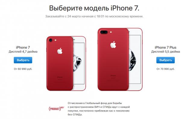 Красный iPhone 7