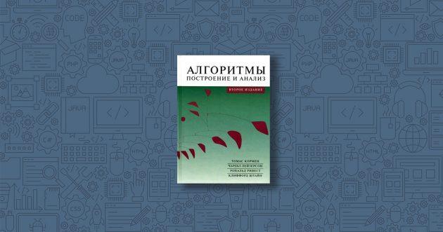 20 самых рекомендуемых книг для программистов на русском языке